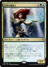 水深の魔道士/Fathom Mage 【日本語版】 [GK2-金R]