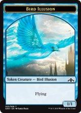 鳥・イリュージョン/Bird Illusion 【英語版】 [GRN-トークン]