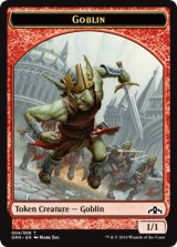 GOBLIN No.4(GRN)/SOLDIER No.2(GRN) 【英語版】 [GK1-トークン]