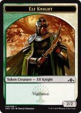 エルフ・騎士/Elf Knight 【英語版】 [GRN-トークン]