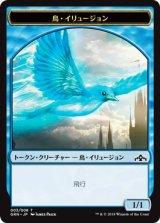 鳥・イリュージョン/Bird Illusion 【日本語版】 [GRN-トークン]