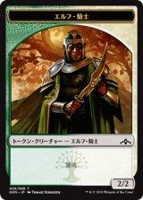 エルフ・騎士/Elf Knight 【日本語版】 [GRN-トークン]
