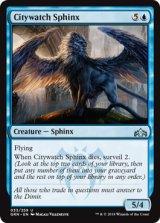 街見張りのスフィンクス/Citywatch Sphinx 【英語版】 [GRN-青U]
