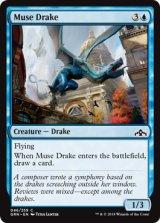 詩神のドレイク/Muse Drake 【英語版】  [GRN-青C]