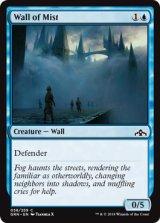 霧の壁/Wall of Mist 【英語版】  [GRN-青C]