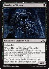 骨の障壁/Barrier of Bones 【英語版】  [GRN-黒C]《状態:NM》