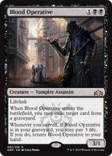 血の刺客/Blood Operative 【英語版】 [GRN-黒R]《状態:NM》