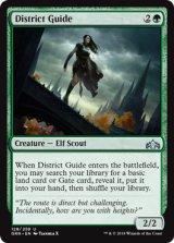 管区の案内人/District Guide 【英語版】  [GRN-緑U]