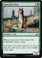 気前のいい野良猫/Generous Stray 【英語版】  [GRN-緑C]