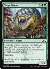 包囲ワーム/Siege Wurm 【英語版】  [GRN-緑C]