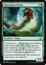 活胞子ワーム/Vigorspore Wurm 【英語版】  [GRN-緑C]《状態:NM》