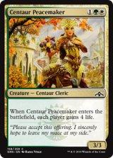ケンタウルスの仲裁者/Centaur Peacemaker 【英語版】 [GRN-金C]
