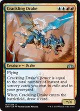 弾けるドレイク/Crackling Drake 【英語版】  [GRN-金U]