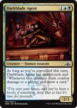闇刃の工作員/Darkblade Agent 【英語版】 [GRN-金C]
