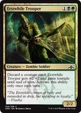 往時軍の強兵/Erstwhile Trooper 【英語版】  [GRN-金C]