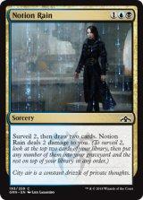 概念の雨/Notion Rain 【英語版】  [GRN-金C]《状態:NM》