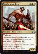 薙ぎ払いの巨人/Swathcutter Giant 【英語版】  [GRN-金U]