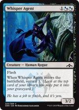 囁く工作員/Whisper Agent 【英語版】  [GRN-金C]《状態:NM》