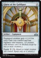 ギルドパクトの大剣/Glaive of the Guildpact 【英語版】 [GRN-灰U]