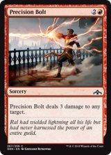 正確な稲妻/Precision Bolt 【英語版】 [GRN-赤C]