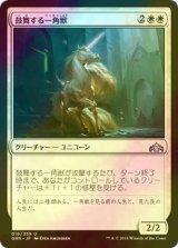 [FOIL] 鼓舞する一角獣/Inspiring Unicorn 【日本語版】 [GRN-白U]