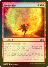 [FOIL] 逃れ得ぬ猛火/Inescapable Blaze 【日本語版】 [GRN-赤U]