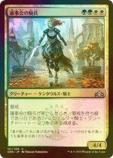 [FOIL] 議事会の騎兵/Conclave Cavalier 【日本語版】 [GRN-金U]