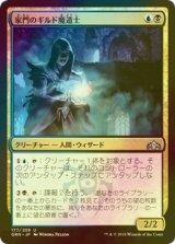 [FOIL] 家門のギルド魔道士/House Guildmage 【日本語版】 [GRN-金U]