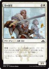 刃の教官/Blade Instructor 【日本語版】  [GRN-白C]《状態:NM》