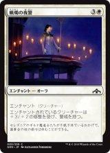 蝋燭の夜警/Candlelight Vigil 【日本語版】  [GRN-白C]
