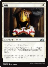 降格/Demotion 【日本語版】  [GRN-白U]《状態:NM》