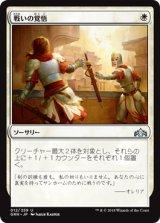 戦いの覚悟/Gird for Battle 【日本語版】  [GRN-白U]
