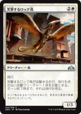 突撃するロック鳥/Roc Charger 【日本語版】  [GRN-白U]《状態:NM》
