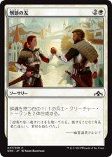 刎頸の友/Sworn Companions 【日本語版】  [GRN-白C]