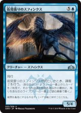 街見張りのスフィンクス/Citywatch Sphinx 【日本語版】 [GRN-青U]《状態:NM》