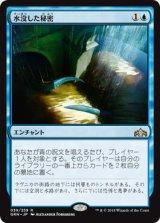 水没した秘密/Drowned Secrets 【日本語版】  [GRN-青R]
