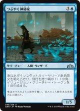 つぶやく神秘家/Murmuring Mystic 【日本語版】 [GRN-青U]《状態:NM》