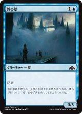 霧の壁/Wall of Mist 【日本語版】  [GRN-青C]