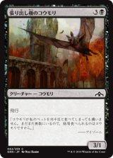 張り出し櫓のコウモリ/Bartizan Bats 【日本語版】  [GRN-黒C]