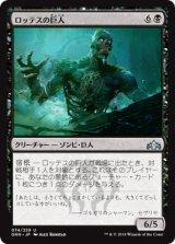ロッテスの巨人/Lotleth Giant 【日本語版】  [GRN-黒U]《状態:NM》