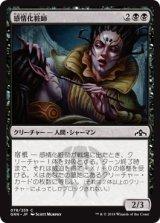 感情化粧師/Moodmark Painter 【日本語版】 [GRN-黒C]