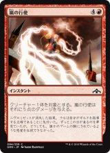 嵐の行使/Command the Storm 【日本語版】  [GRN-赤C]