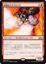 奇矯なサイクロプス/Erratic Cyclops 【日本語版】  [GRN-赤R]