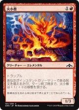 火小僧/Fire Urchin 【日本語版】  [GRN-赤C]