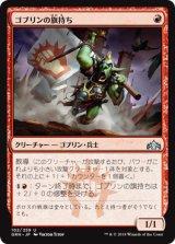 ゴブリンの旗持ち/Goblin Banneret 【日本語版】  [GRN-赤U]《状態:NM》