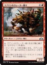 ゴブリンのクレーター掘り/Goblin Cratermaker 【日本語版】  [GRN-赤U]