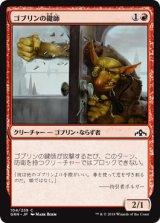 ゴブリンの鍵師/Goblin Locksmith 【日本語版】  [GRN-赤C]