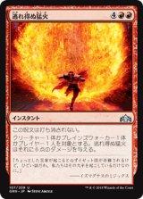 逃れ得ぬ猛火/Inescapable Blaze 【日本語版】  [GRN-赤U]
