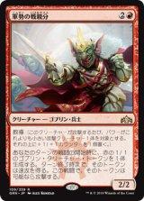 軍勢の戦親分/Legion Warboss 【日本語版】 [GRN-赤R]