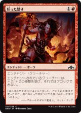 狂った怒り/Maniacal Rage 【日本語版】  [GRN-赤C]